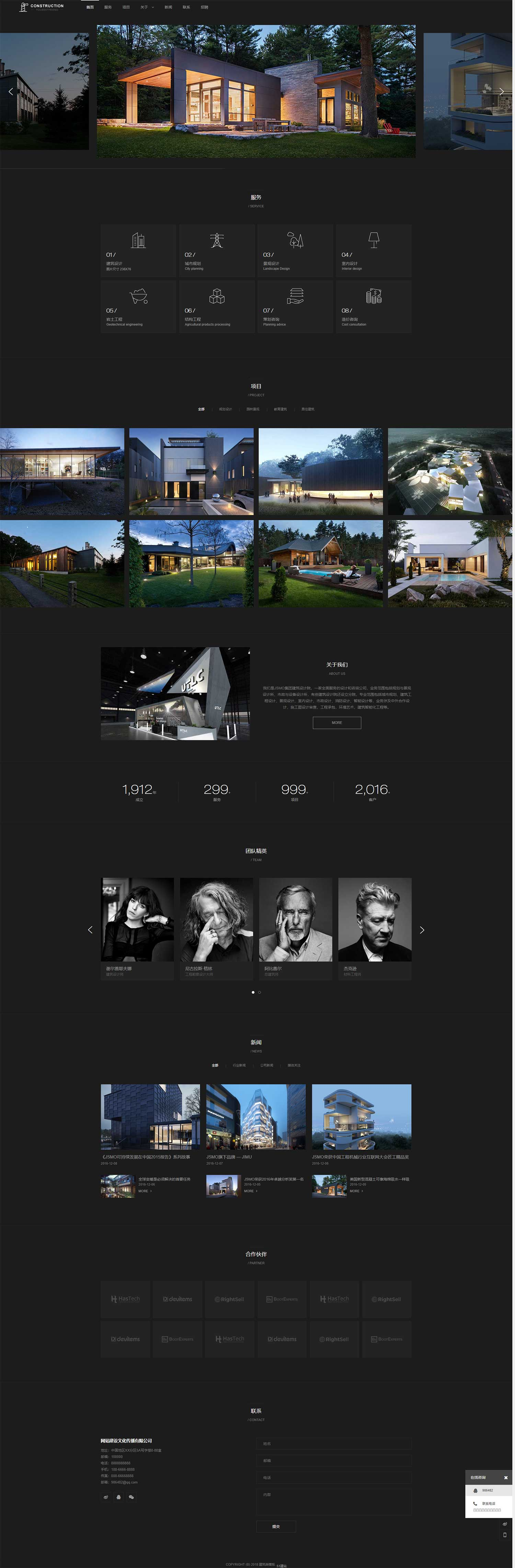 html5黑色大气的建筑设计行业网站模板