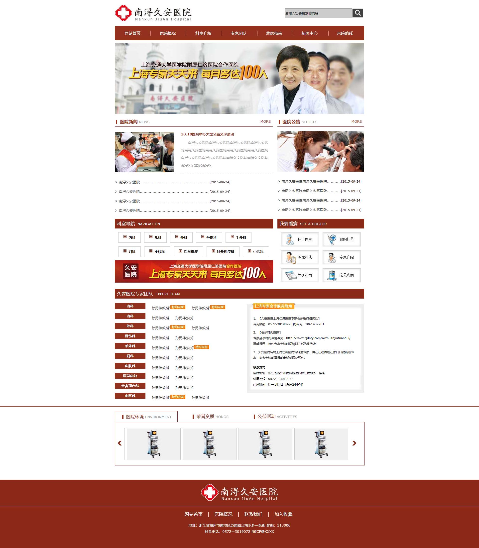 红色的南浔久安医院官网页面模板html源码