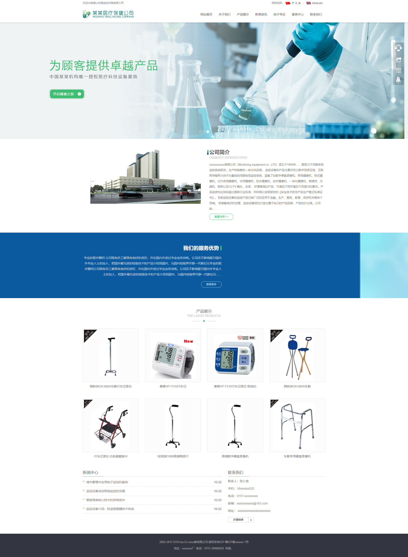 简洁的医疗保健器械生产公司静态网页模