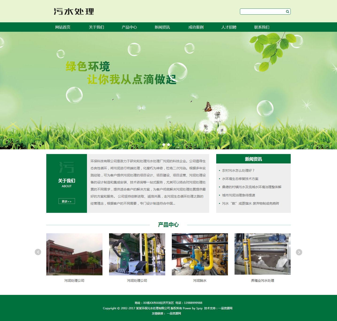 环保污水处理设备网站织梦模板(自适应手机端)