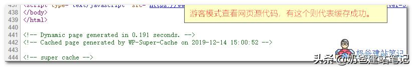 WordPress缓存插件WP Super Cache下载和设置教程