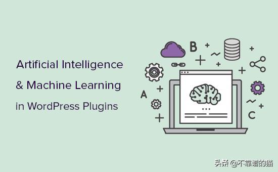 10个使用人工智能和机器学习的WordPress插件