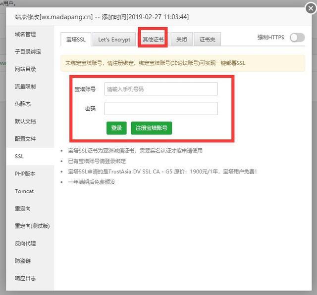 PHP程序安装进阶——微擎小程序公众号管理系统安装