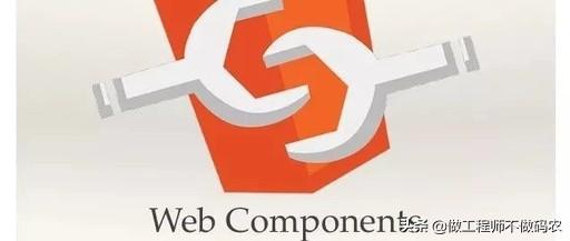 WebComponent:像搭积木一样构建Web应用