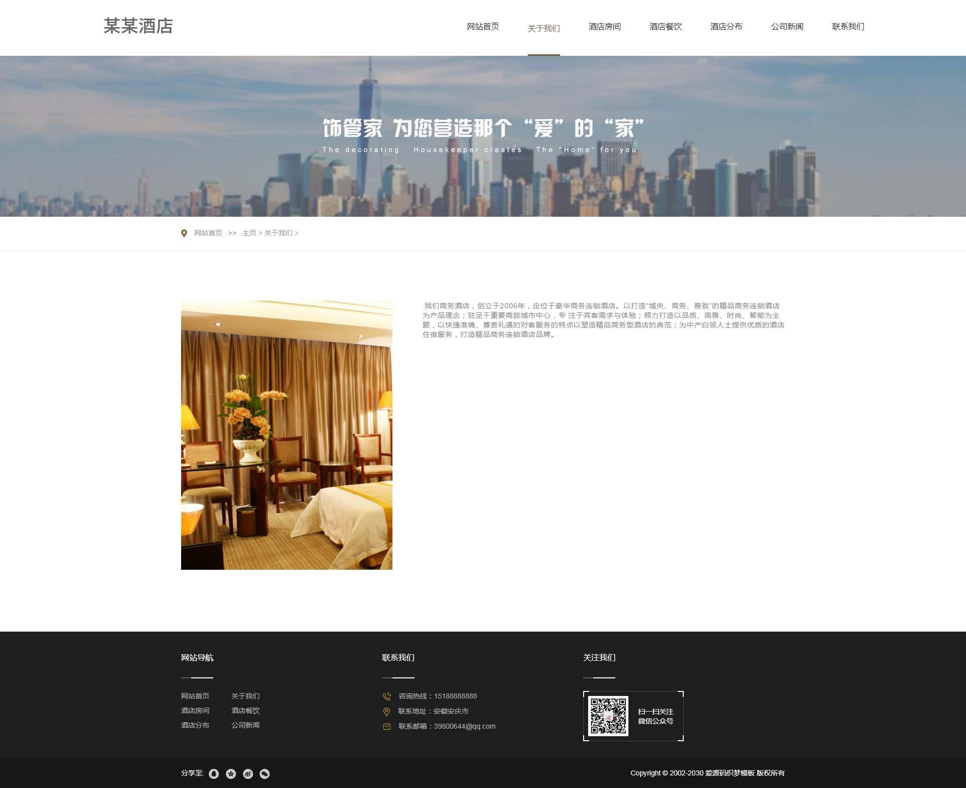 酒店网站织梦模板