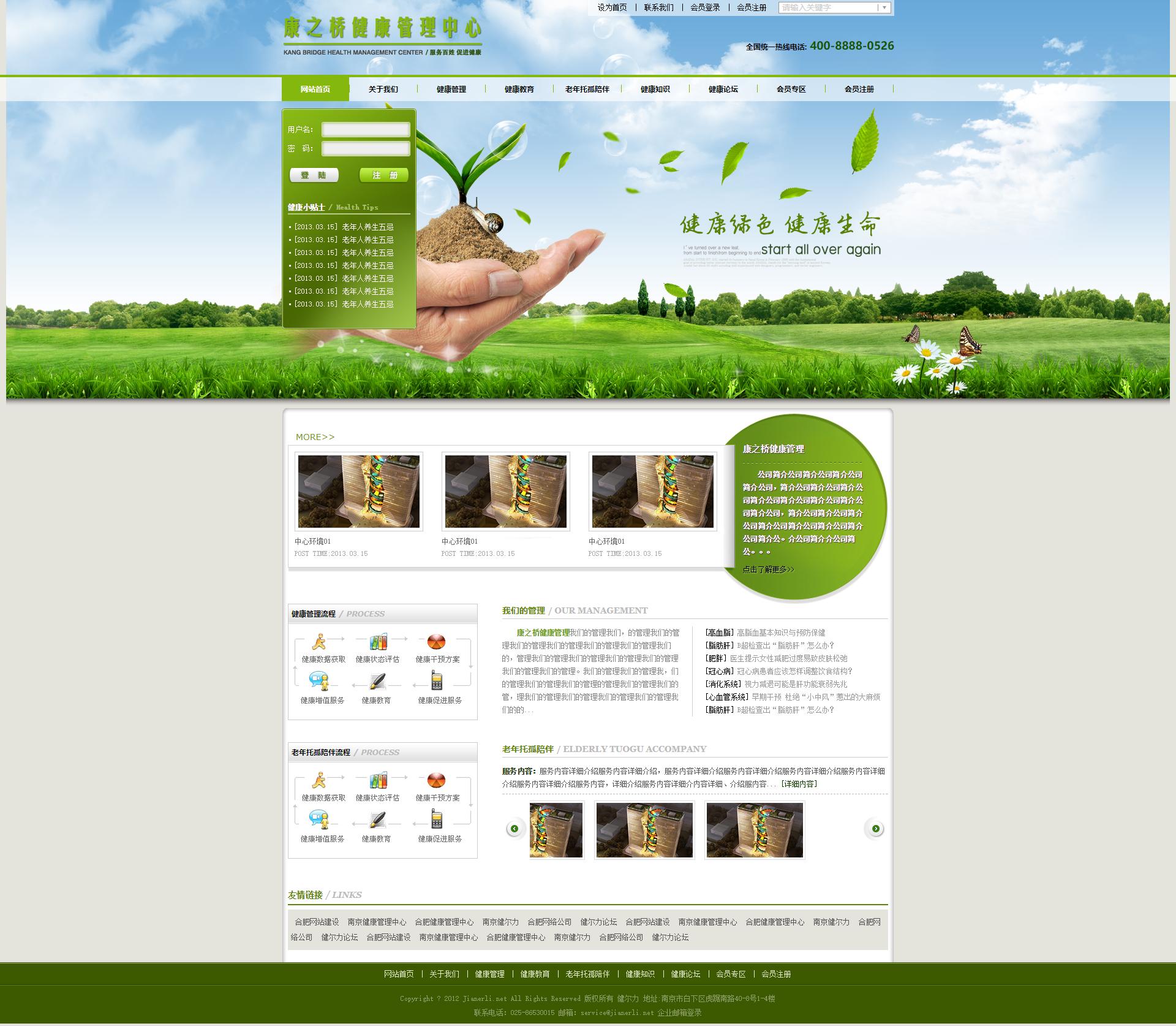 绿色的养老院医疗中心企业网站模板下载