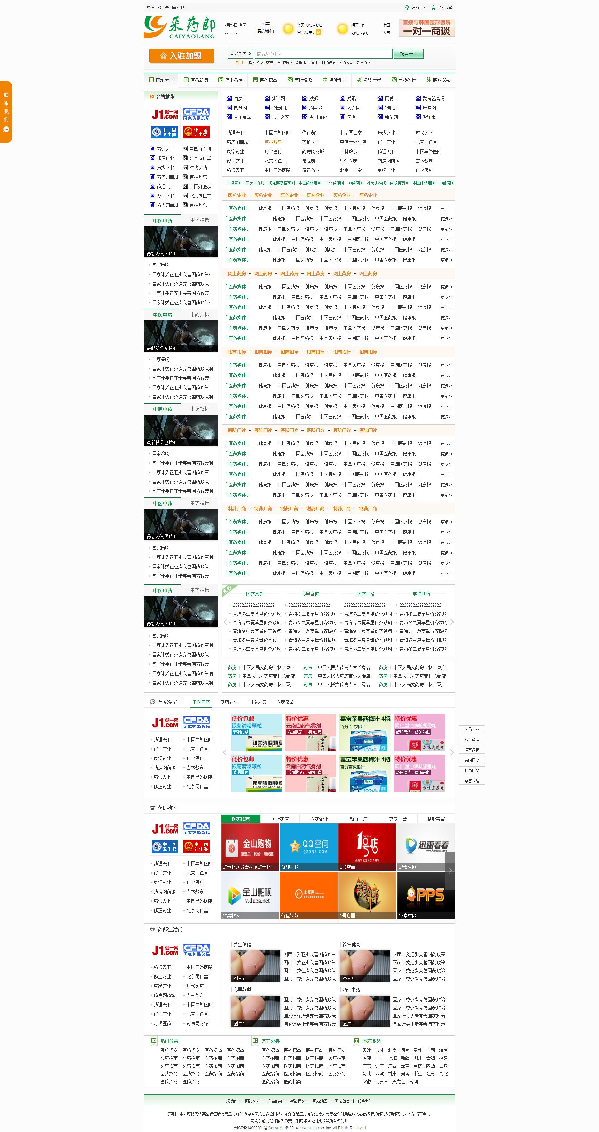 医药网址导航栏类网站模板html下载