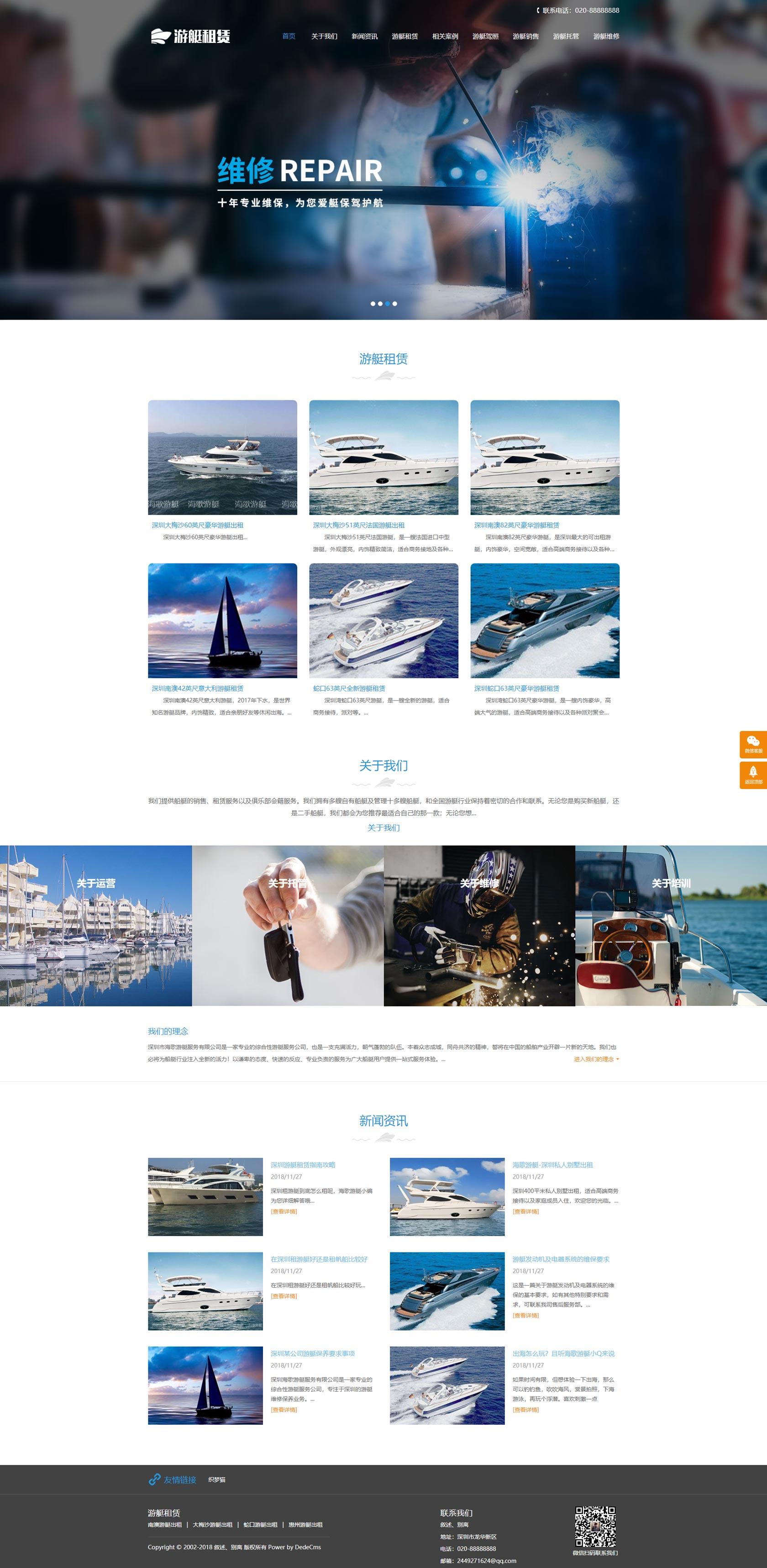 HTML5简洁响应式游艇租赁织梦自适应模板+最新layui后台
