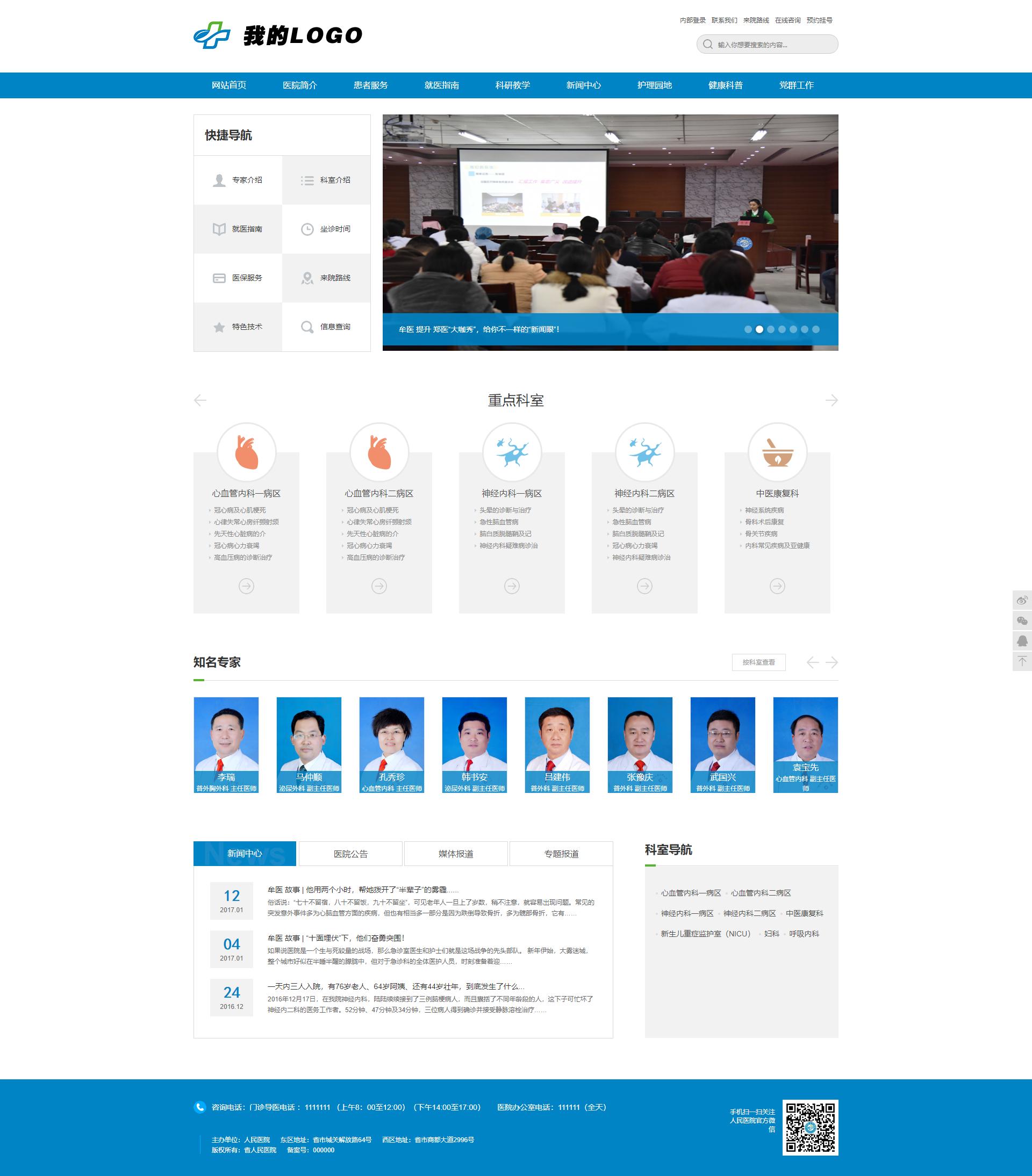 蓝色扁平化的医院网站模板html整站
