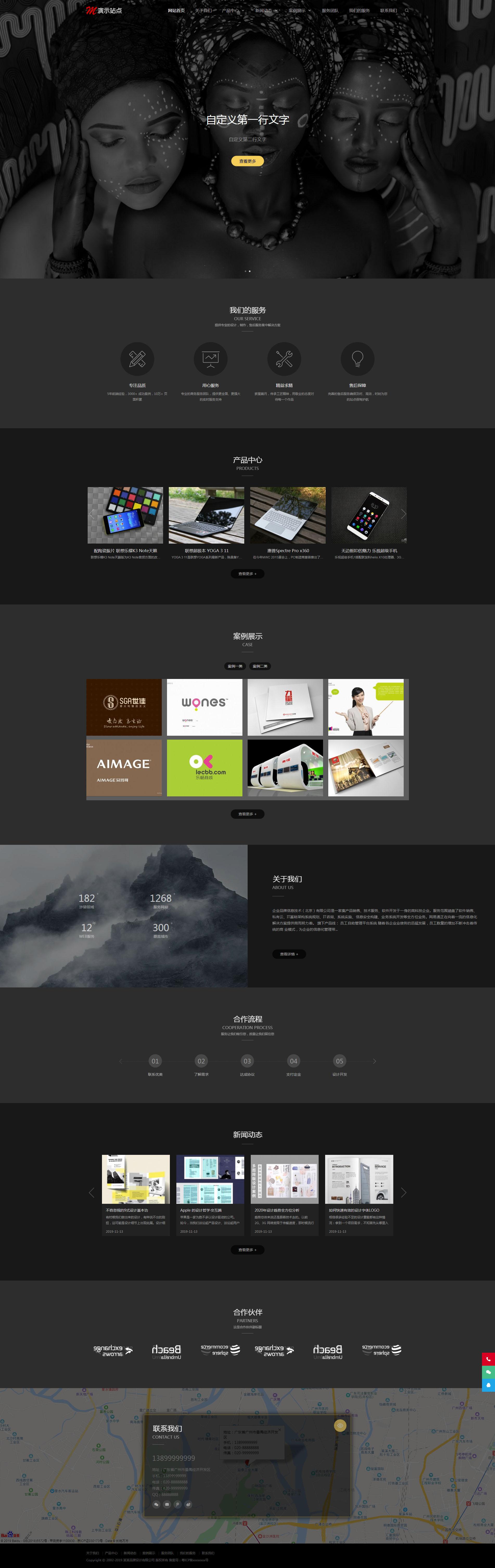 响应式品牌设计建设类网站织梦模板(自适应)