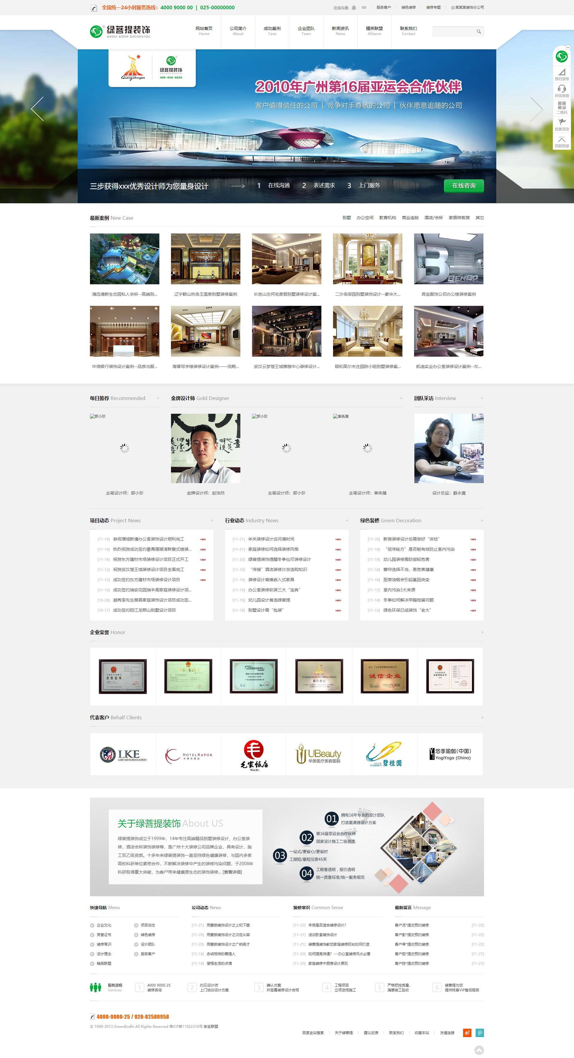 绿色win8风格的绿菩提家居装饰企业网站