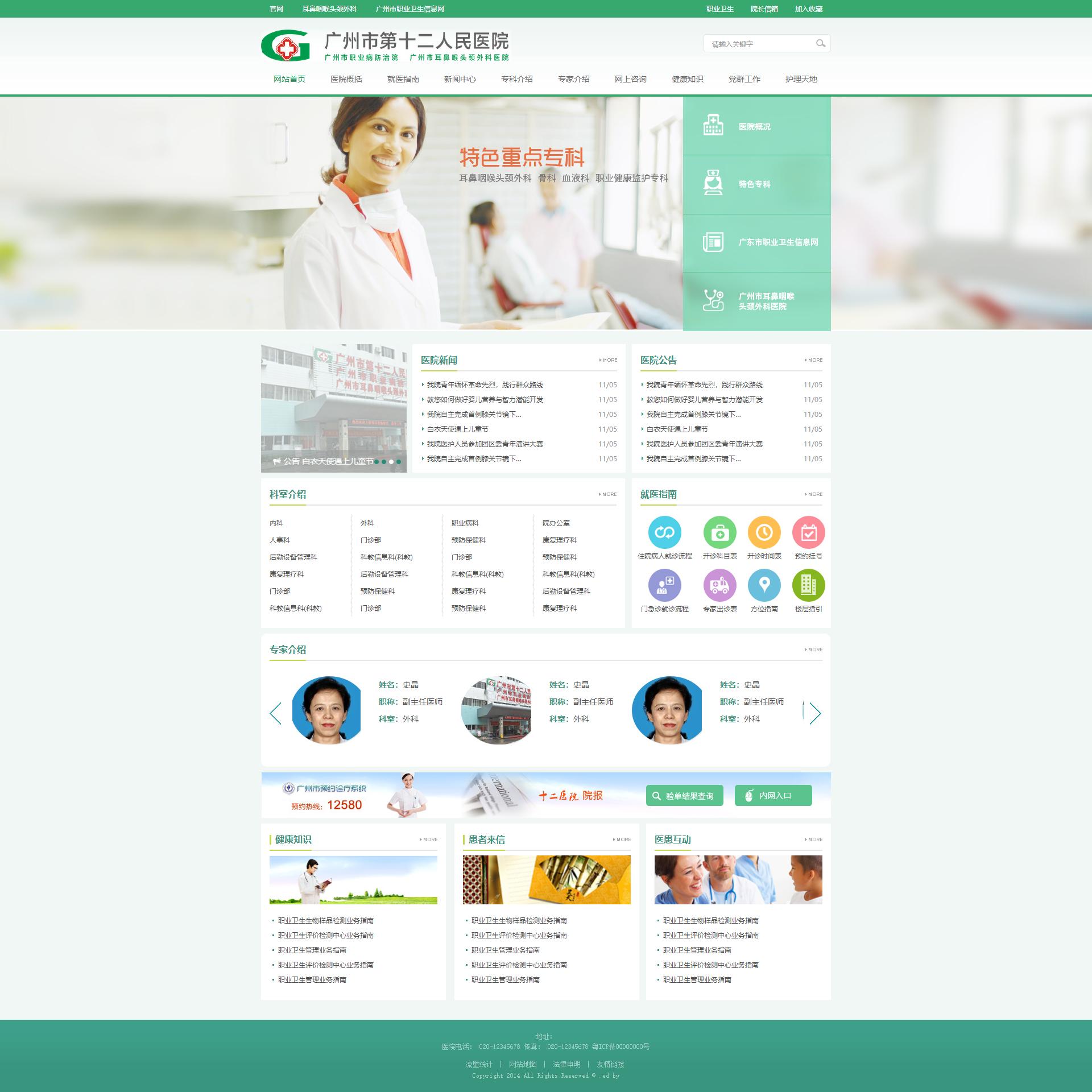 绿色的外科专科医院网站模板html整站