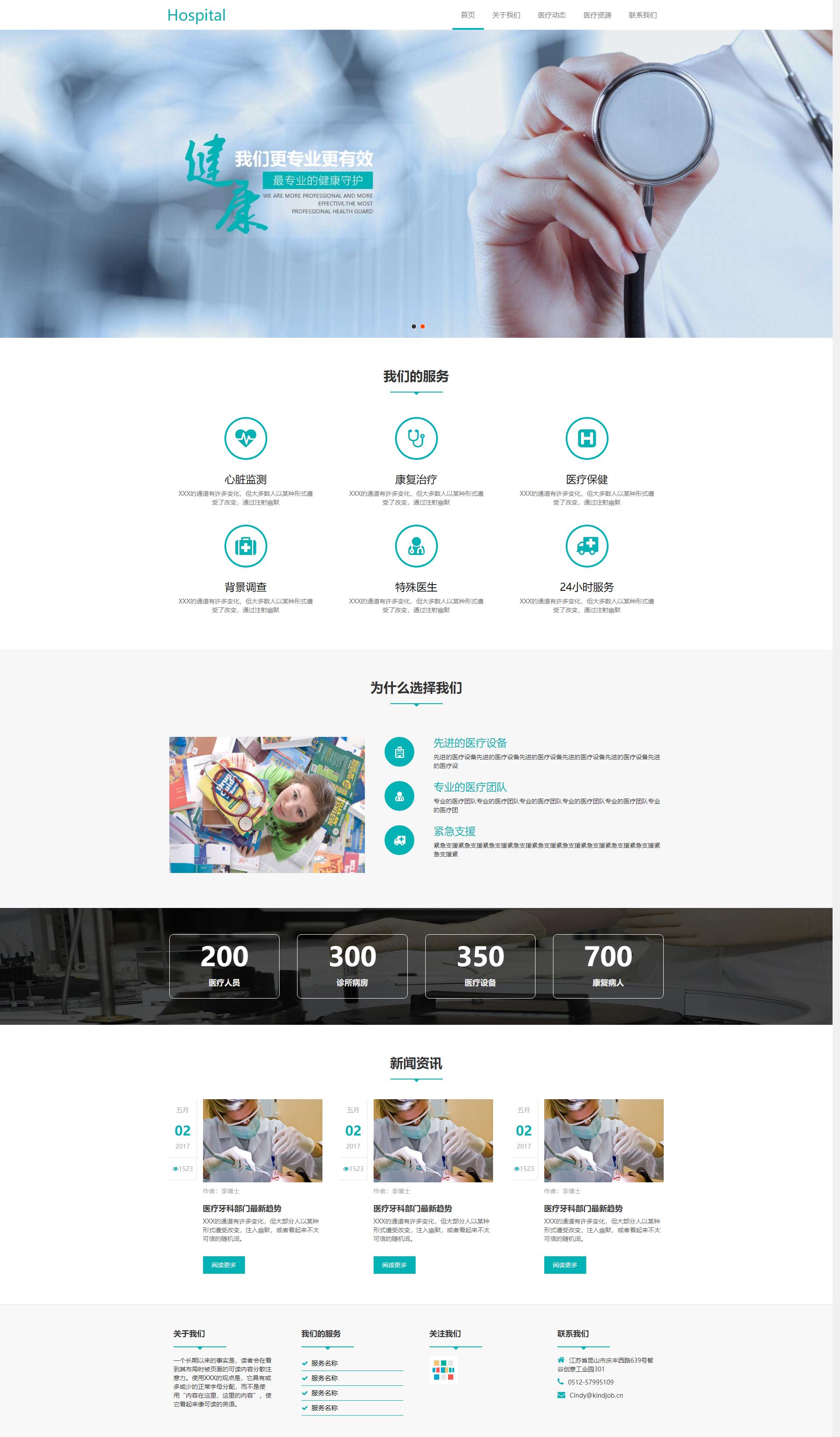 大气的医院医疗健康行业网站模板