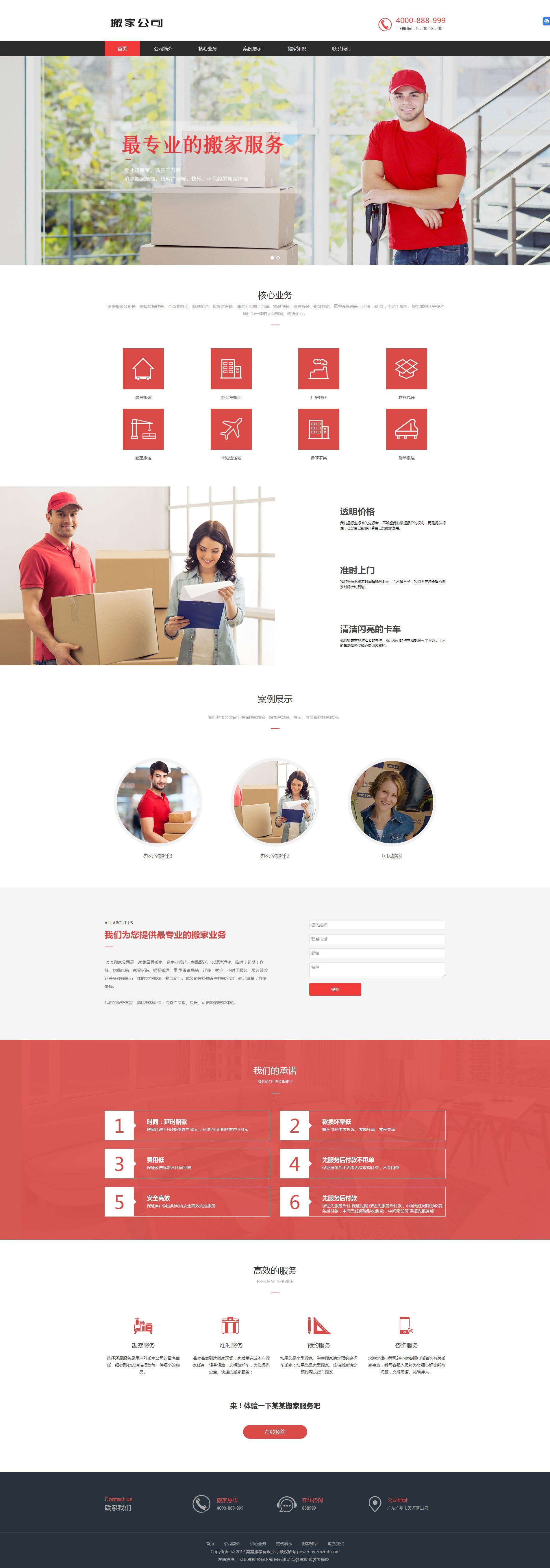 响应式搬家家政服务类网站织梦模板(自适应手机端)