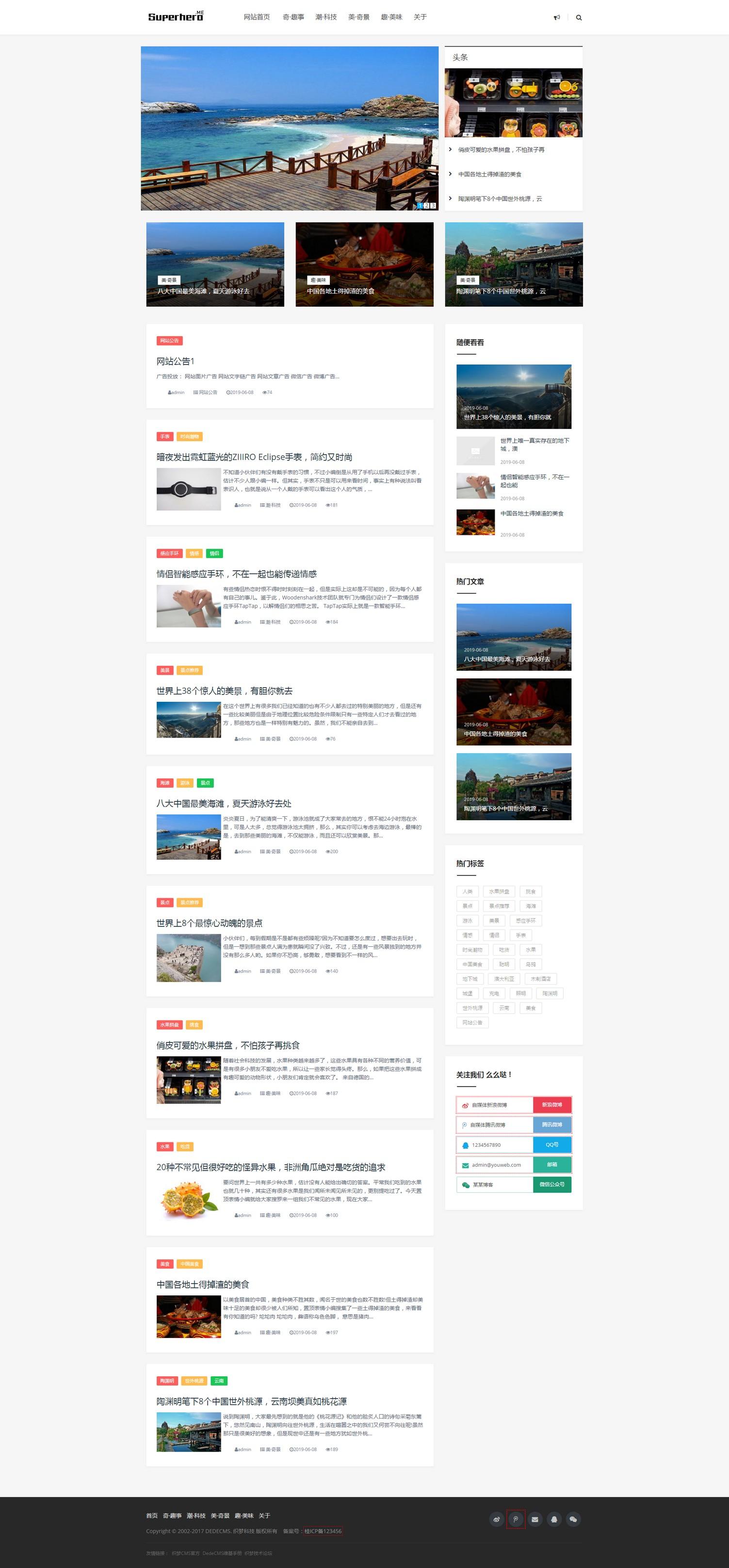 织梦dedecms响应式个人博客资讯网站模板源码