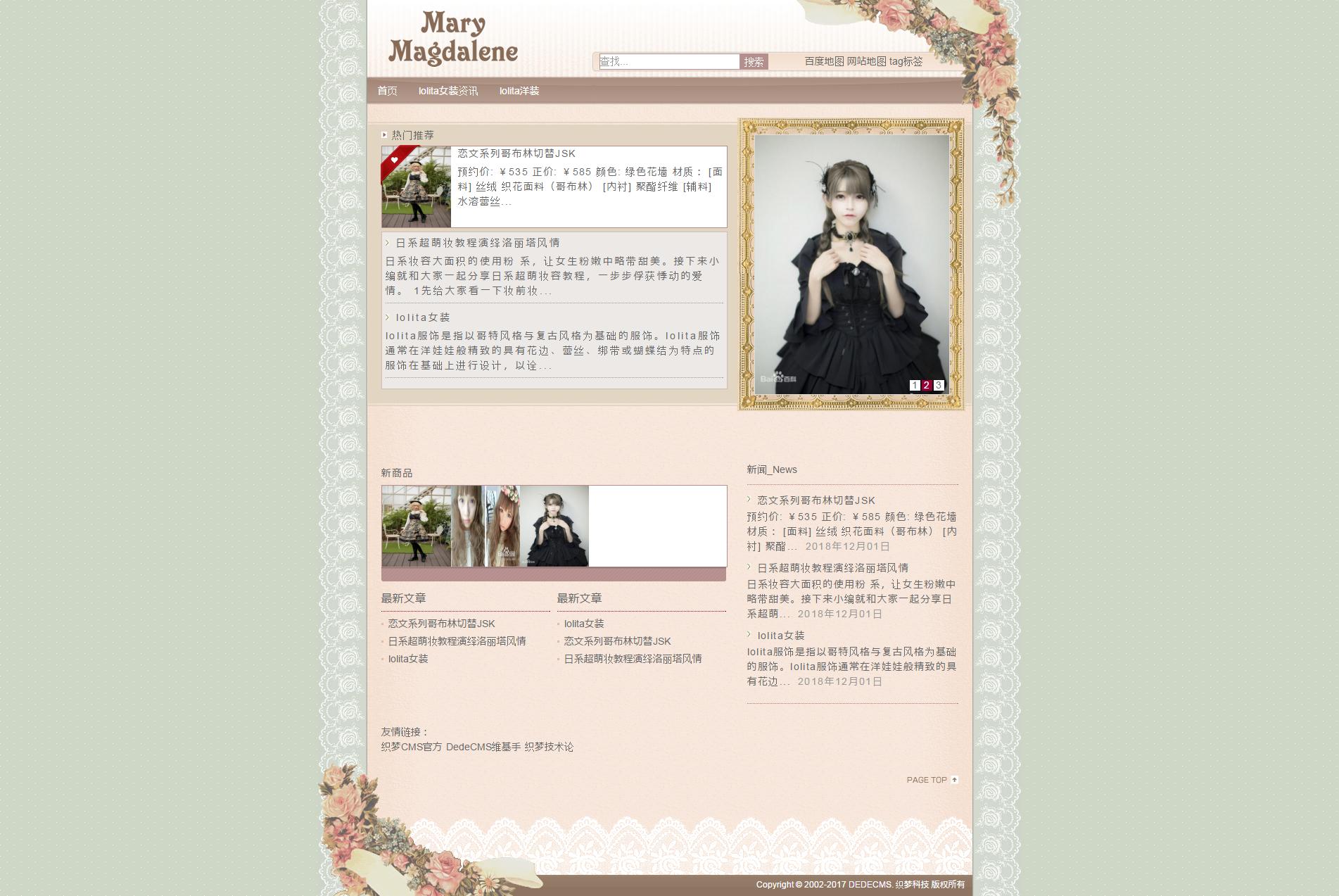 织梦dedecms洛丽塔风格洋装服装衣服网站源码模板