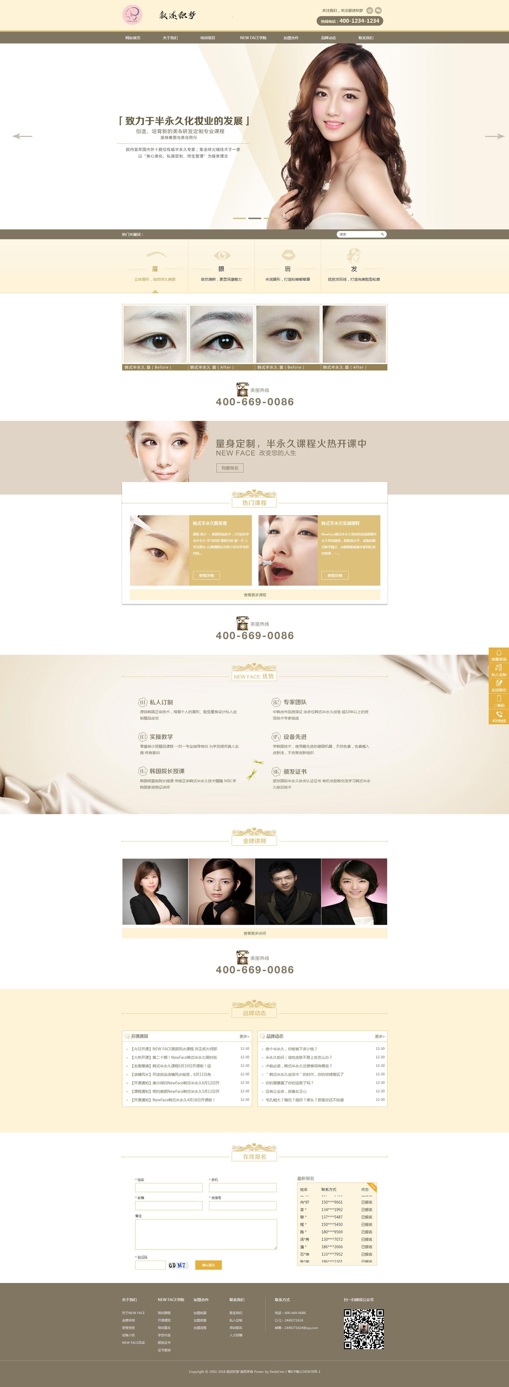 HTML5美容美发化妆培训官网织梦模板