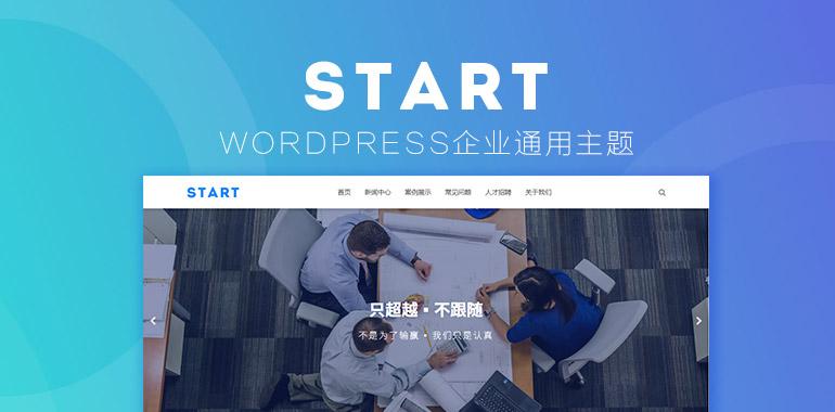 Start简洁响应式企业wordpress主题