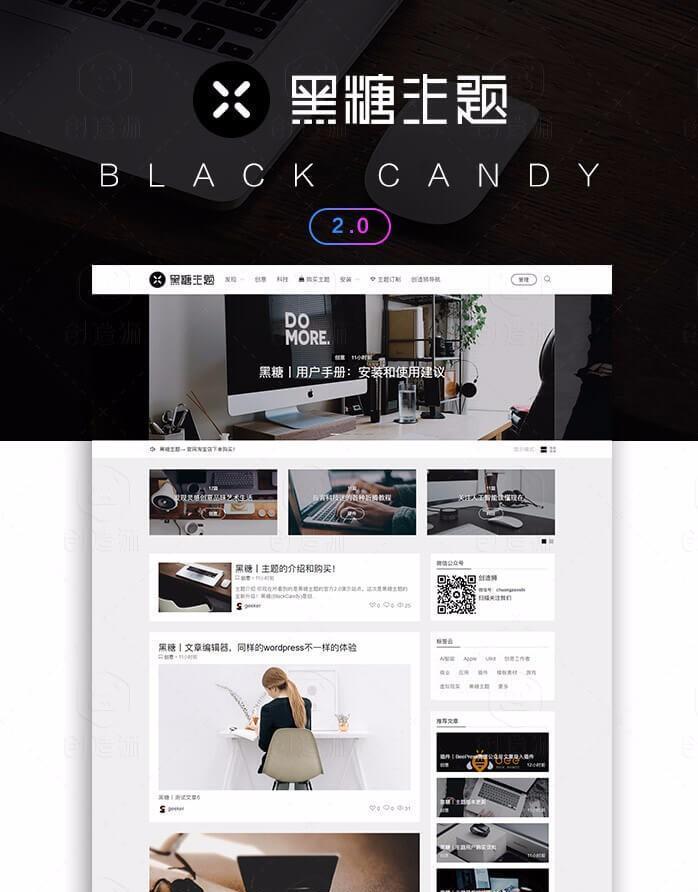 黑糖BlackCandy 自媒体资讯博客wordpress主题 – v1.53
