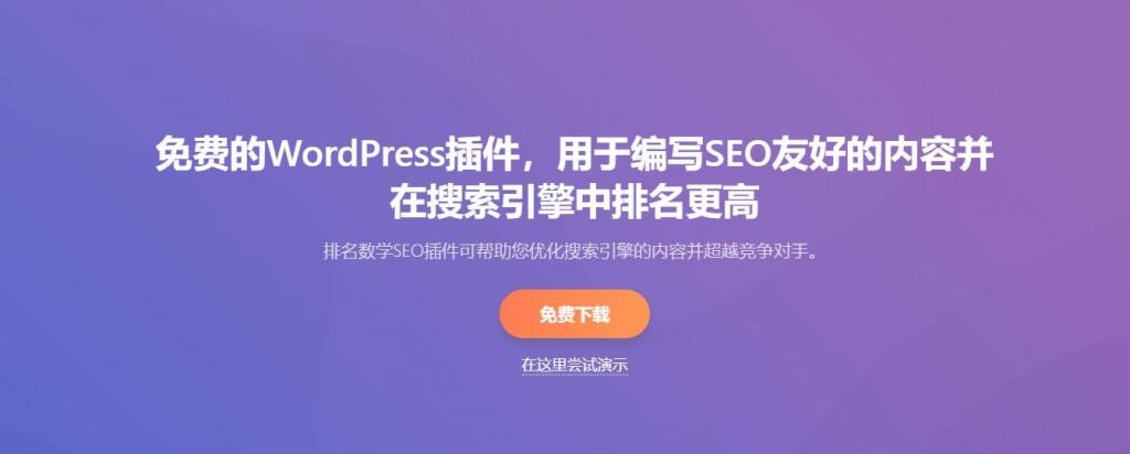 【汉化插件】WordPress最全面的SEO搜索引擎优化插件Rank Math seo-by-rank-math v1.0.37.1 兼容支持woocommerce网店优化