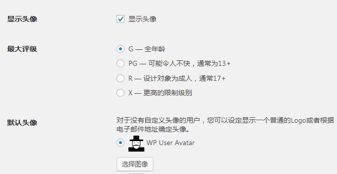 WordPress 自定义头像插件 WP User Avatar-创客云