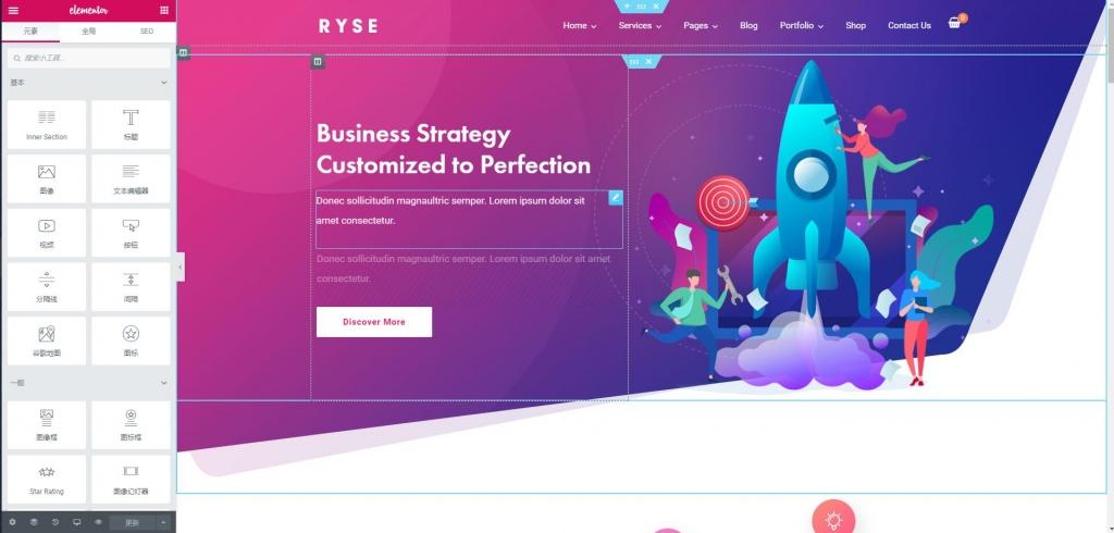 【汉化主题】区块链虚拟数字货币SEO数字机构兼容WooCommerce的WordPress主题Ryse – v1.3.2