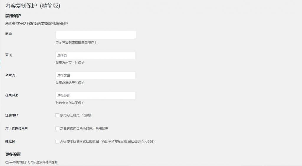 【汉化插件】WP Content Copy Protection 精简版 wordpress禁止复制内容保护插件 – v2.0.1