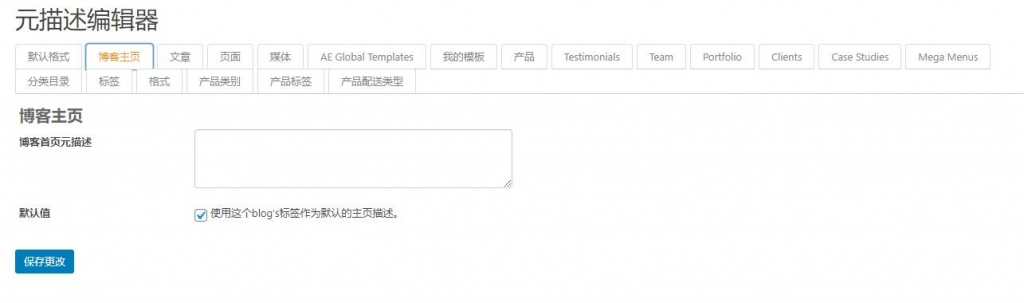 【汉化插件】wordpress主题搜索引擎插件 SEO Ultimate v -7.6.5.9-WordPress汉化资源
