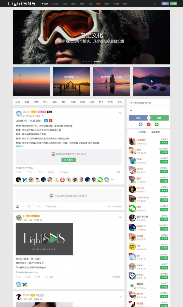 LightSNS轻社区wordpress主题破解版 v1.6