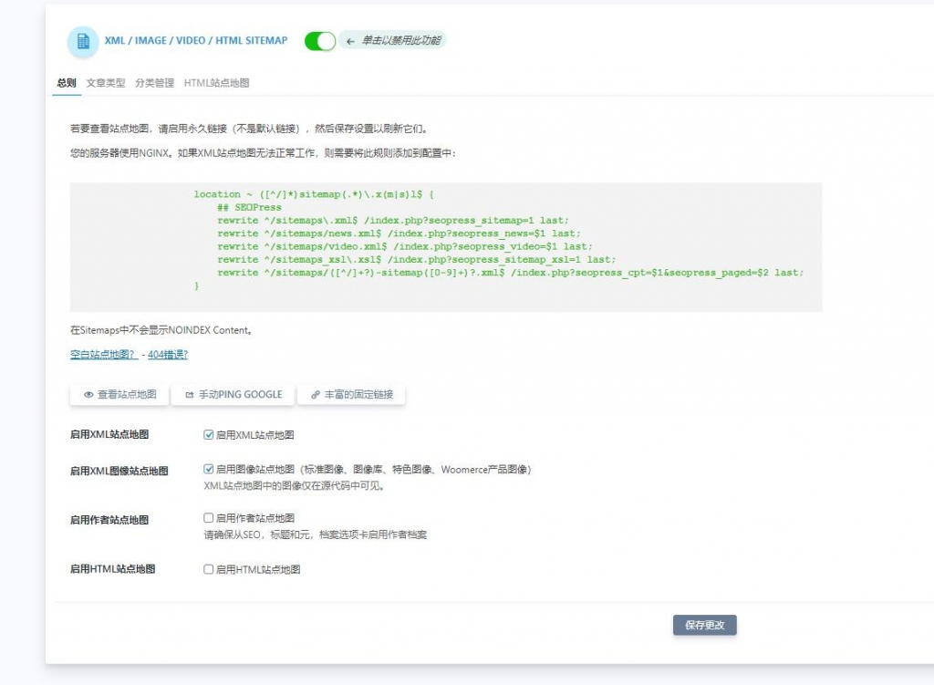 【汉化插件】wordpress网站搜索引擎关键词优化插件 Free(免费版)SEOPress – v3.7.8