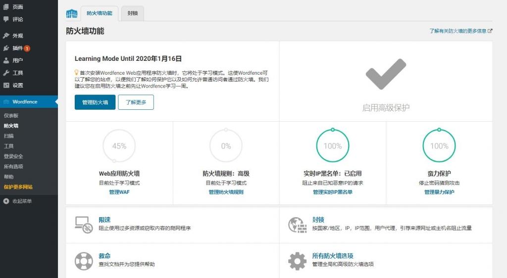 【汉化插件】Wordfence Security 汉化版已激活 WordPress安全防护插件 – v7.4-WordPress汉化资源