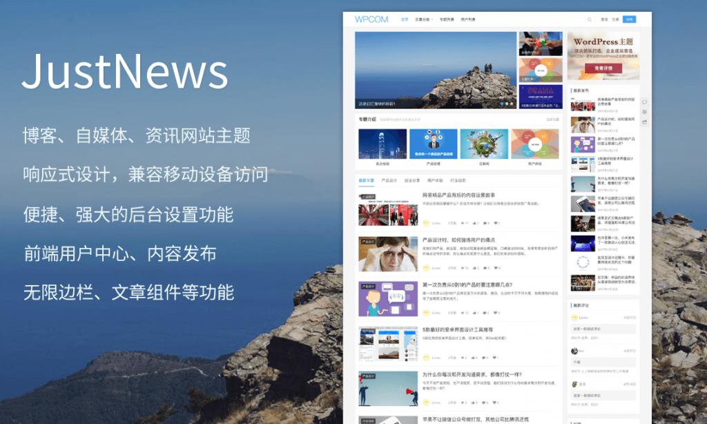 WordPress主题 JustNews 一款自媒体博客、科技资讯主题