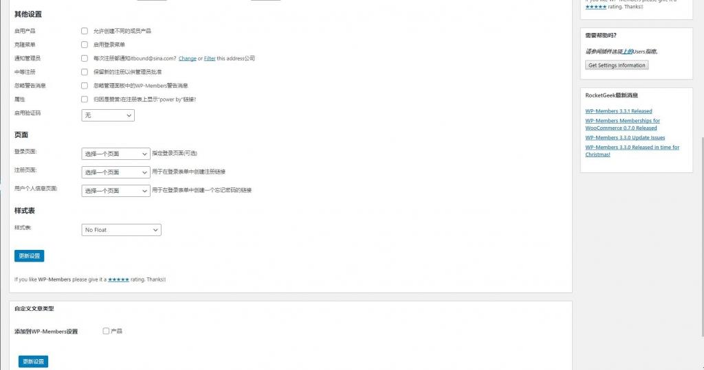 【汉化插件】wordpress网站会员身份管理插件免费版 WP-Members v-3.3.1