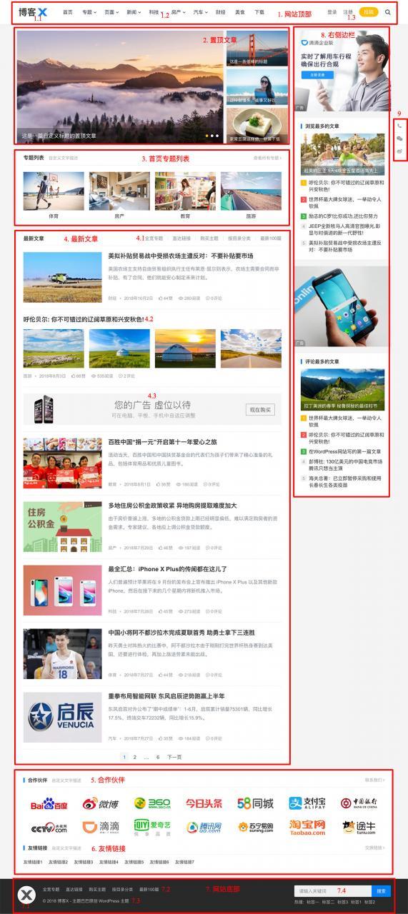 WordPress个人博客主题巴巴主题 博客X 日志记事技术分享Blog个人主页
