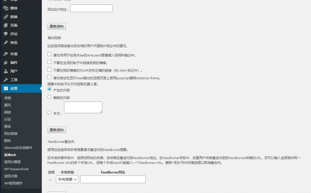 WordPress博主防恶意采集插件 AntiLeech