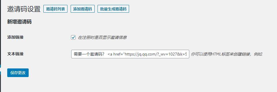 WordPress注册用户增加邀请码插件 baw-invitation-codes