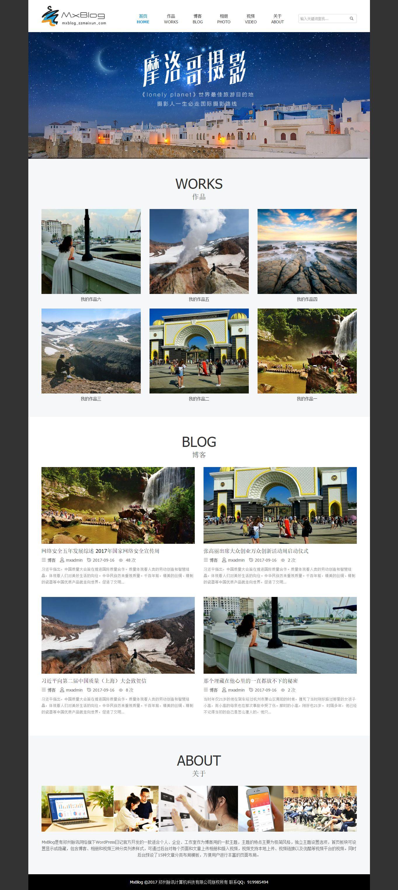个人企业工作室WordPress企业主题:Mxblog