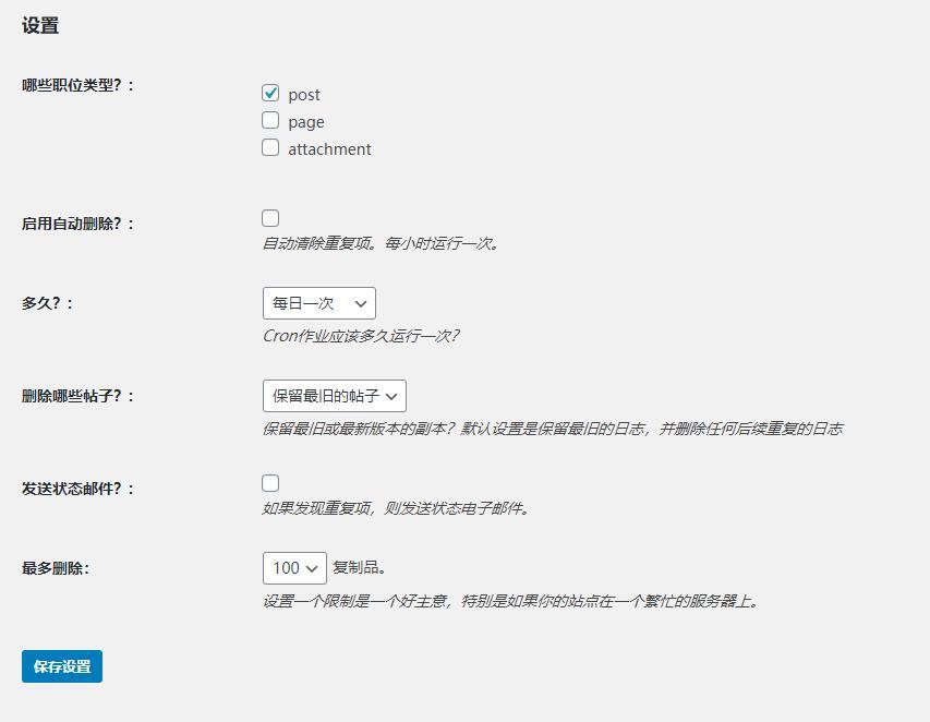 【汉化插件】WordPress百度收录优化插件 文章重复删除插件 破解汉化版 delete-duplicate-posts-WordPress汉化资源
