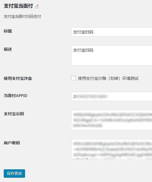 WordPress电商插件Woocommerce支付宝当面付第三方开源免费插件