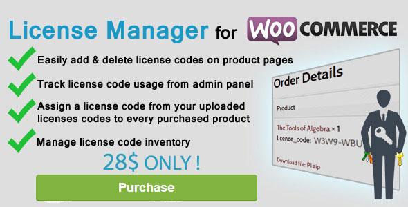 License Manager for Woocommerce 商品授权管理