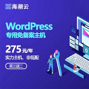 WordPress专用主机