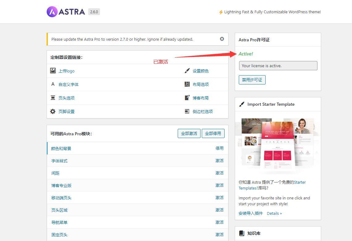 【汉化插件】WordPress目前为止最好用的主题构建插件 支持直接导入上百款element模板扩展 Astra Pro Addon 汉化免激活版 v2.6.4-WordPress汉化资源