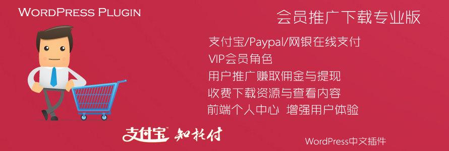 VIP会员推广提成收费下载WordPress中文插件 – v10.1