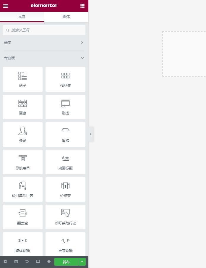 【汉化插件】WordPress页面构建器Elementor v3.0.11 + Elementor Pro 最新免激活版 v3.0.5-WordPress汉化资源