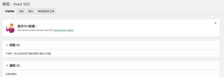 【汉化插件】WordPress搜索引擎优化插件woocommerce用户最受欢迎插件 Yoast SEO Premium 汉化免激活版 v15.2.1-WordPress汉化资源