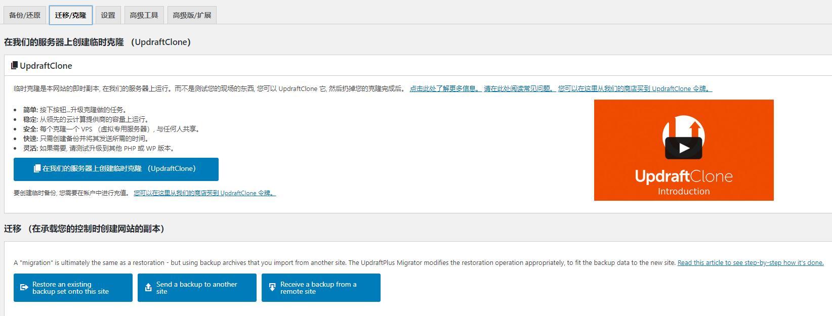 【汉化插件】WordPress自动备份还原插件 UpdraftPlus Premium 汉化免激活版 v2.16.34.24-WordPress汉化资源