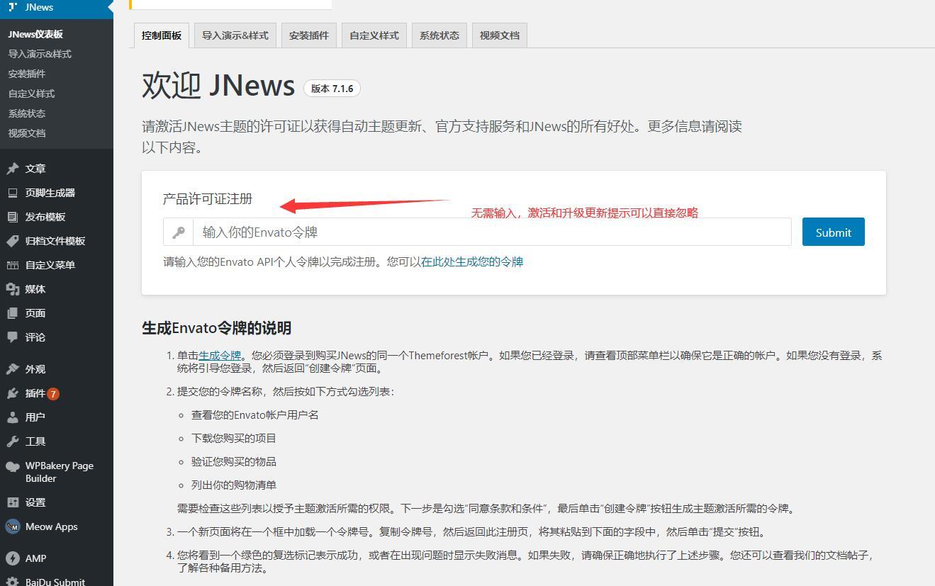 【汉化主题】强大的新闻杂志博客WordPress主题 JNews 汉化免激活版 v7.1.6-WordPress汉化资源