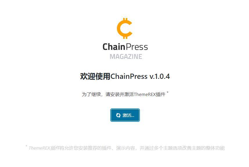 【汉化主题】区块链数字货币金融财经比特币WordPress新闻资讯主题ChainPress  – v1.0.4-WordPress汉化资源