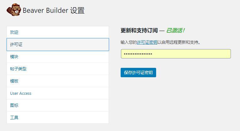 【汉化插件】WordPress网站页面拖拽编辑插件 Beaver Builder Pro 汉化免激活版 v 2.4.1.2-WordPress汉化资源