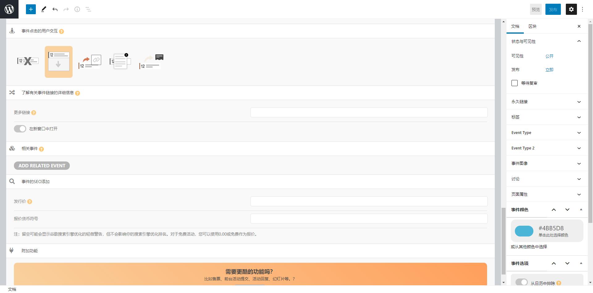 【汉化插件】WordPress网站添加显示活动日历插件 EventON 汉化免激活版 v 3.0.6-WordPress汉化资源